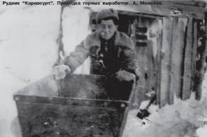 rudnik-1951