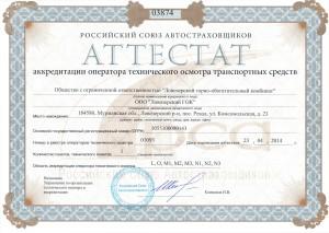 Аттестат аккредитации оператора технического осмотра транспортных средств